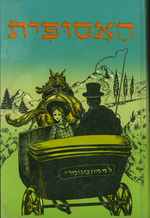 Anne of Green Gables [Hebrew]